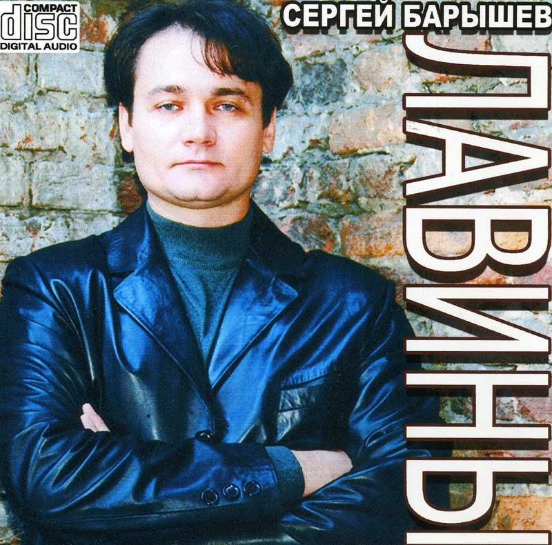 Сергей барышев почему перестал сниматься в тайнах следствия
